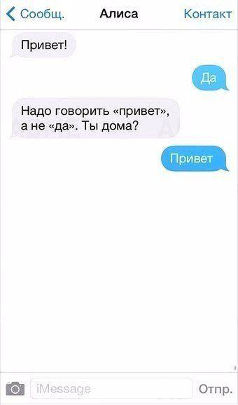 СМС которые могли написать только женщины