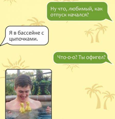 Уморительные СМС для тех, кто мечтает об отпуске