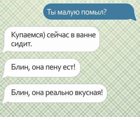 СМС от родителей с отличным чувством юмора