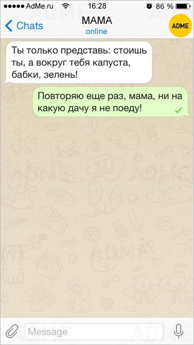 СМС от детей, которые вовсю отрываются на каникулах
