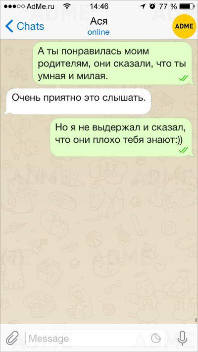 СМС в которых мужская логика сразилась с женской
