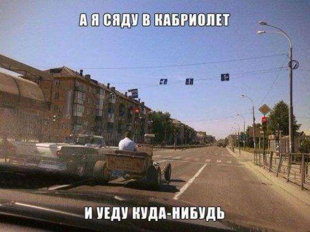 По дороге с юмором. Авто приколы