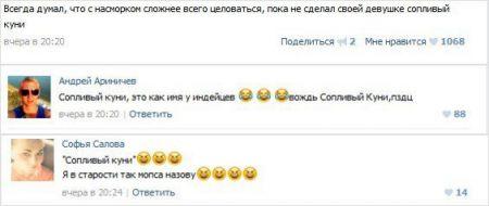 Смешные комментарии из соц. сете