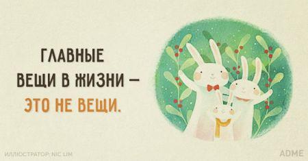15 открыток, настраивающих на лучшее