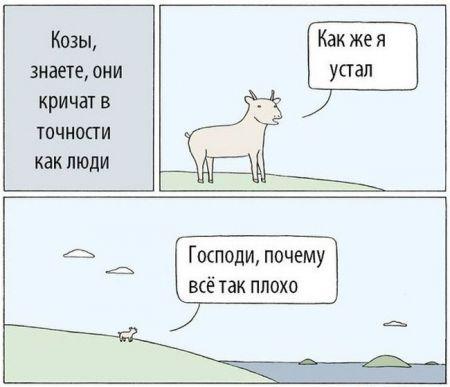 Смешные комиксы. Истории в картинках