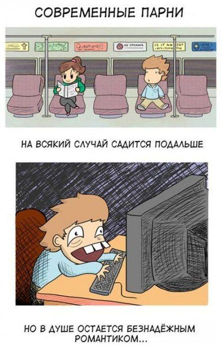 Комиксы смотри, будь молодцом