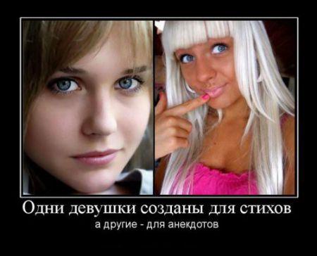 Демотиваторы о блондинках