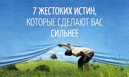 7 жестоких истин, которые сделают вас сильнее