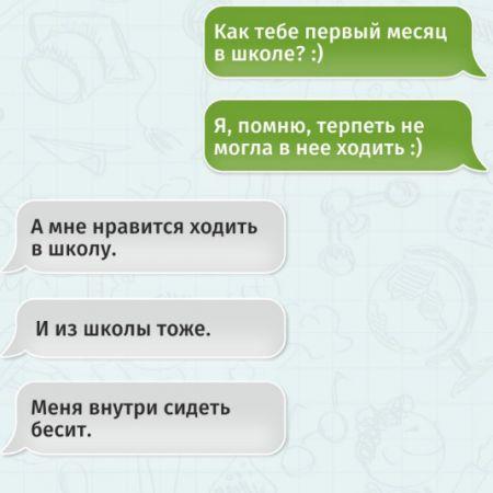 СМС о нынешней школьной жизни