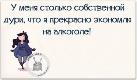 """Правдивости"" с юмором от 23 сентября 2015"
