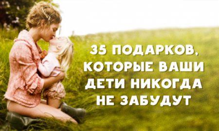 35 подарков, которые ваши дети никогда не забудут