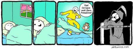 Веселые комиксы от 30 сентября 2015