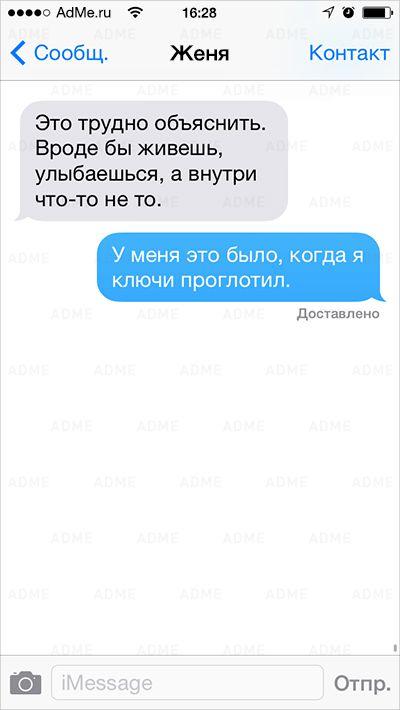 СМС от самых настоящих циников
