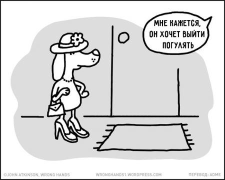 Комиксы тем кто понимает этот сумасшедший мир