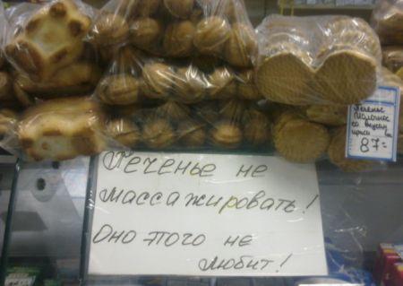 Уморительные сюрпризы из магазинов