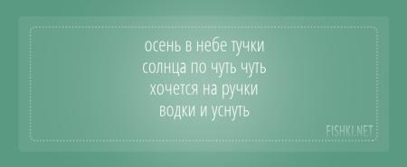 Смешные и грустные стихи «депрессяшки»