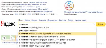Плащ-невидимка, чупакабра, бомж-терминатор: что еще волнует жителей регионов России