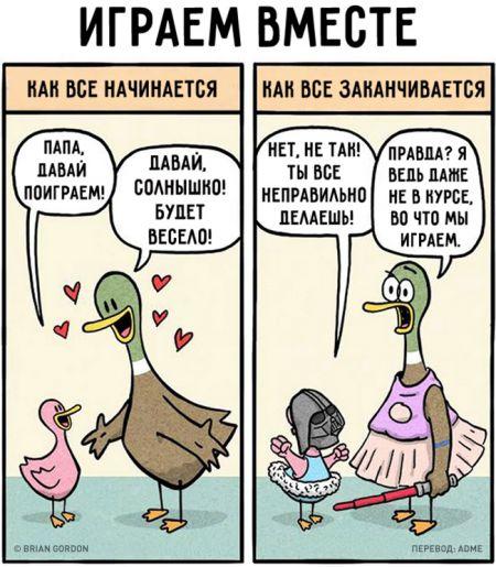 Комиксы о том как трудно быть родителями