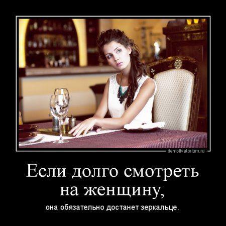 Демотиваторы о женщинах