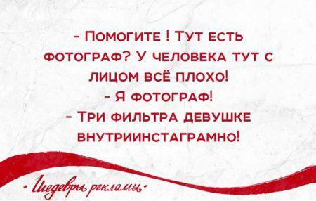 Красным по белому или мысли в слух