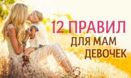 12 правил для мам девочек