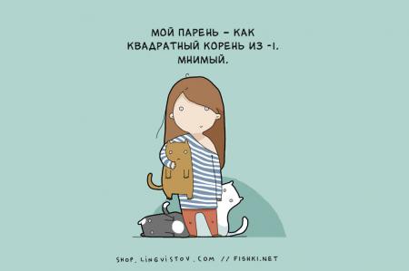 15 мыслей, которые посещают всех одиноких девушек