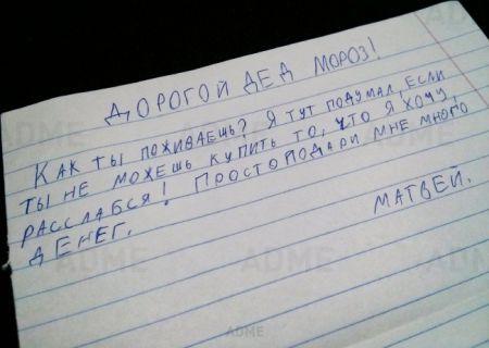 Письма Деду Морозу от самых послушных детей