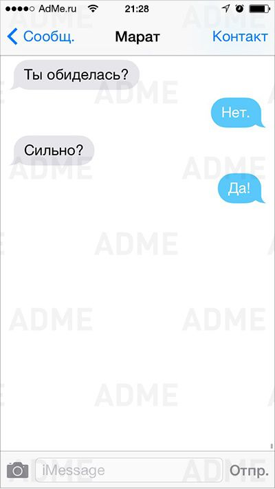20 СМС-переписок, которые сделали этот год