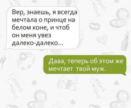 Прикольные СМС ки от подруг