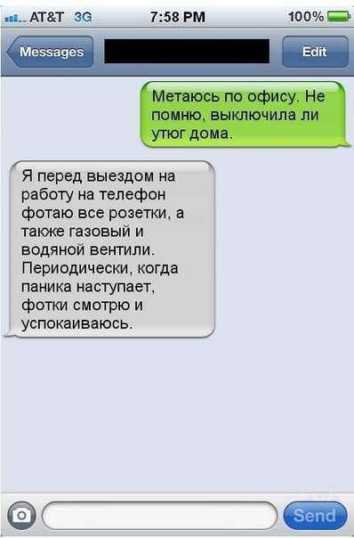 Хорошие люди не пишут плохих смс