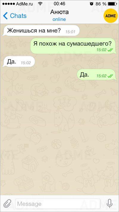 СМС которые вернули нам веру в любовь