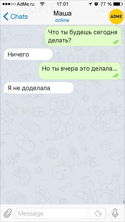 СМС которые могли написать только лучшие друзья