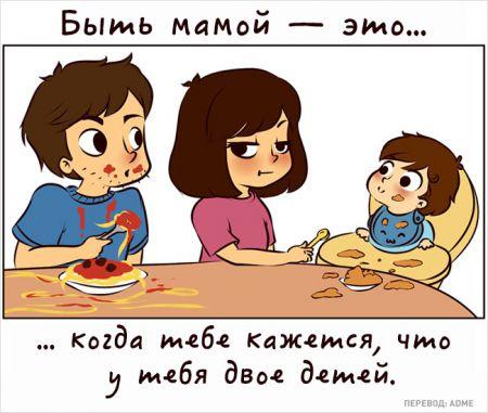 Забавные комиксы для мам