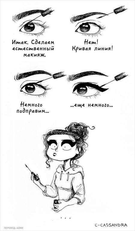 Комикс в котором узнает себя каждая