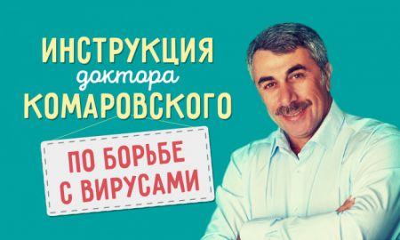 Подробная инструкция доктора Комаровского по борьбе с вирусами
