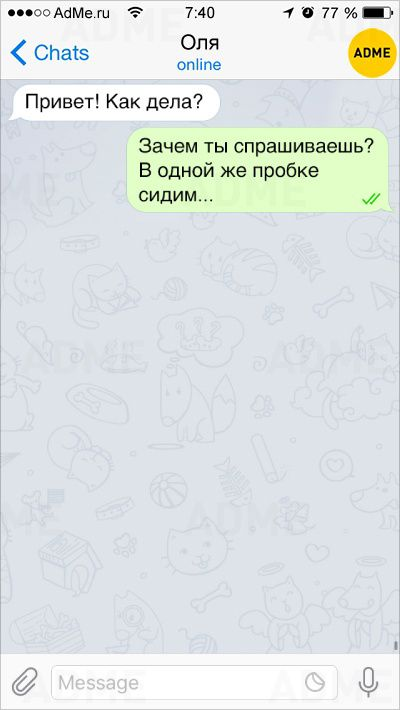 СМС от офисных работников