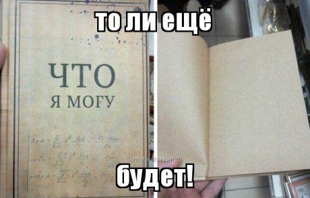 Прикольные картинки с подписями (15 фото)