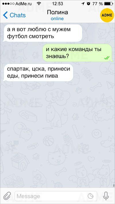 SMS от тех кому плевать на День Святого Валентина