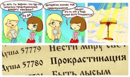 Комиксы о трудностях девичьего мира