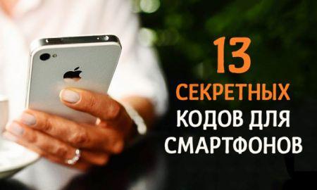 Секретные коды для смартфонов