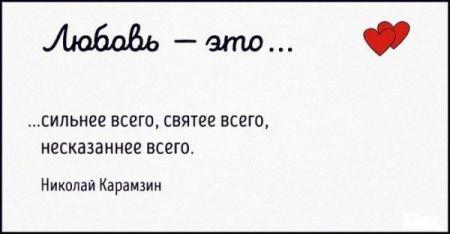 По мнению классиков Любовь это