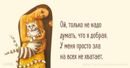 Об очаровательной женской логике открытки