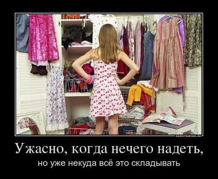 Демотиваторы про девушек (35 штук)