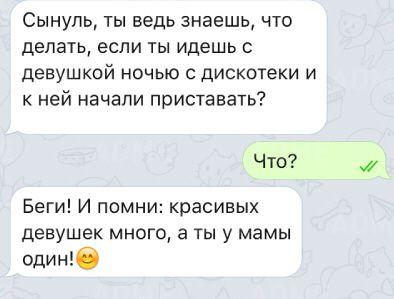 С женщинами не соскучишся и эти СМС тому доказательство