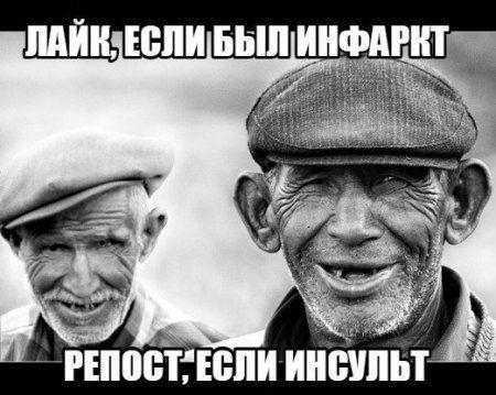 Мемы стариков это весело
