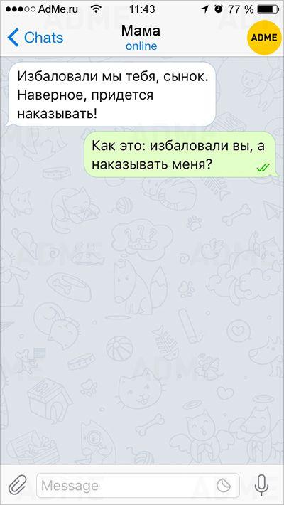 СМС от бесконечно любящих родителей