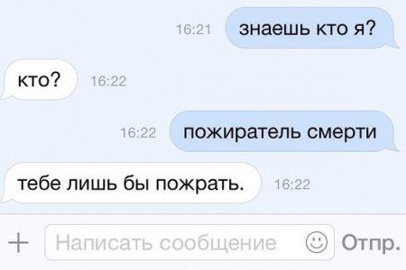 СМС-бомба! Взрывной сборник