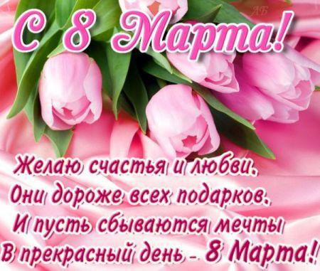 Всех девушек с 8 марта!