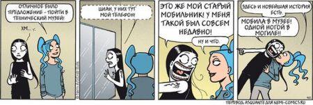 Лучшие комиксы этой недели