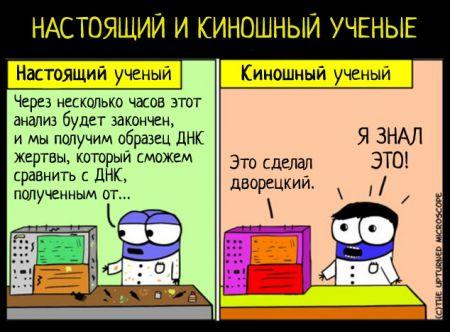 Ученые в кино и реальности